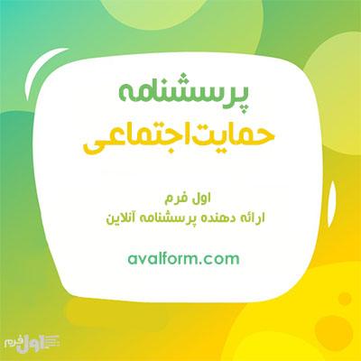 پرسشنامه حمایت اجتماعی(MOS)