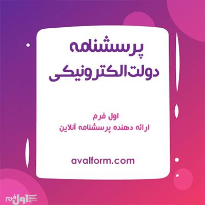 پرسشنامه دولت الکترونیکی