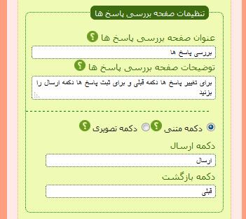 صفحه بررسی