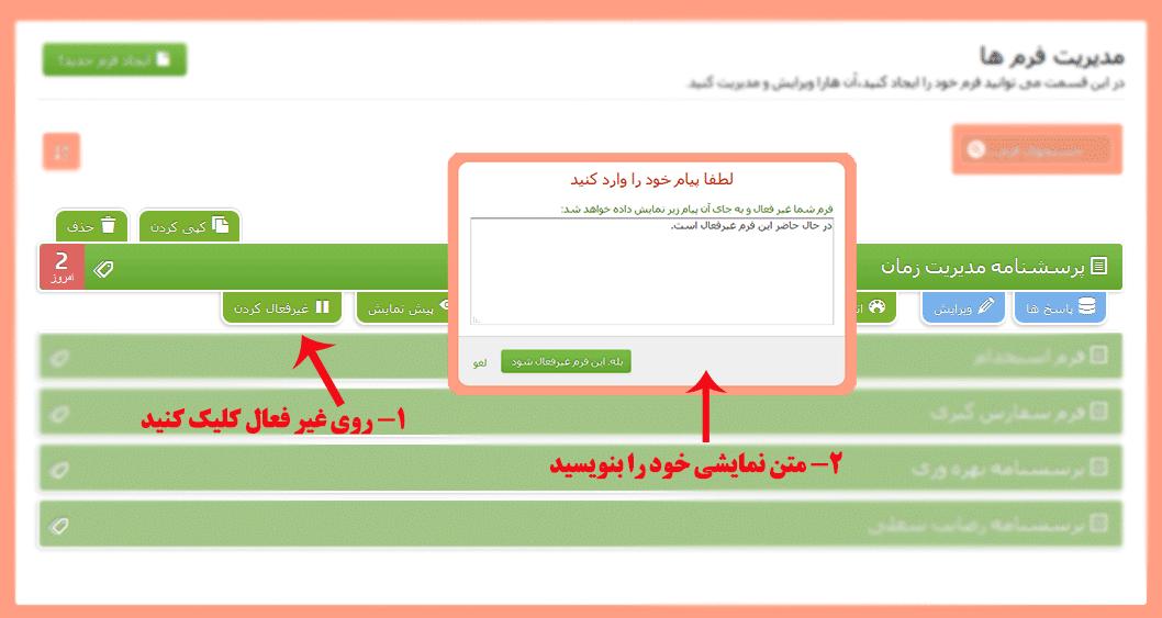 غیرفعال کردن - پرسشنامه آنلاین