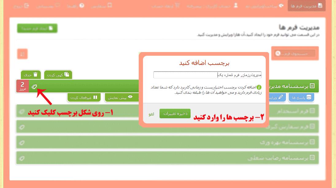برچسب گذاری - پرسشنامه آنلاین