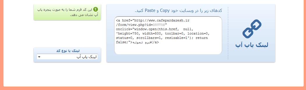 کد پاپ آپ