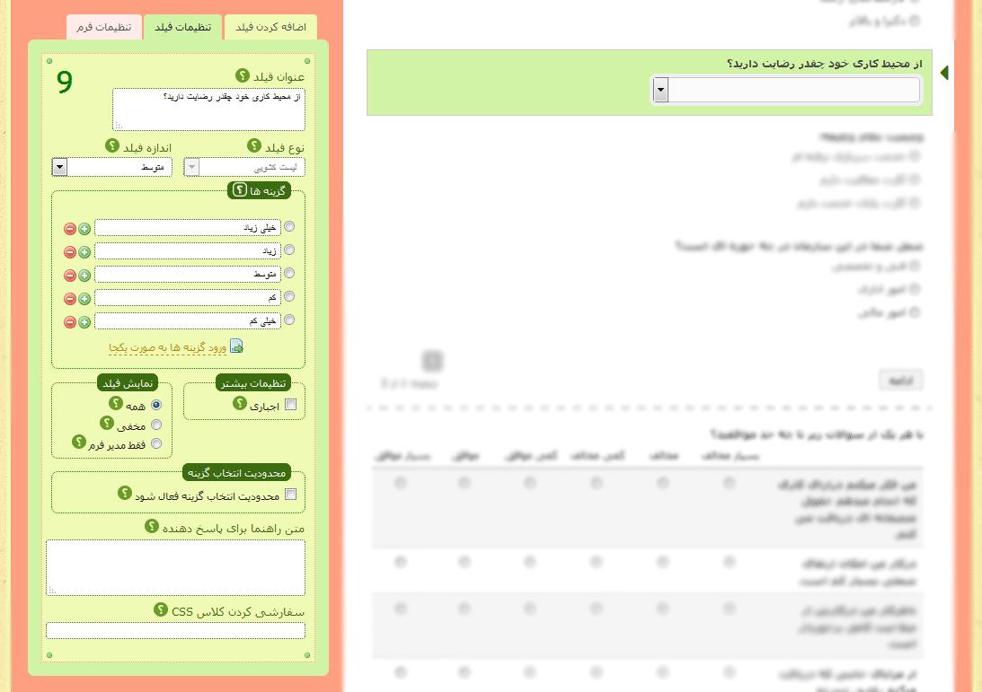 تنظیمات فیلد لیست کشویی- راهنمای هر قسمت با علامت سوال مشخص شده است