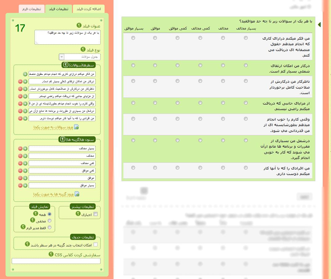 تنظیمات فیلد جدول سوالات- راهنمای هر قسمت با علامت سوال مشخص شده است