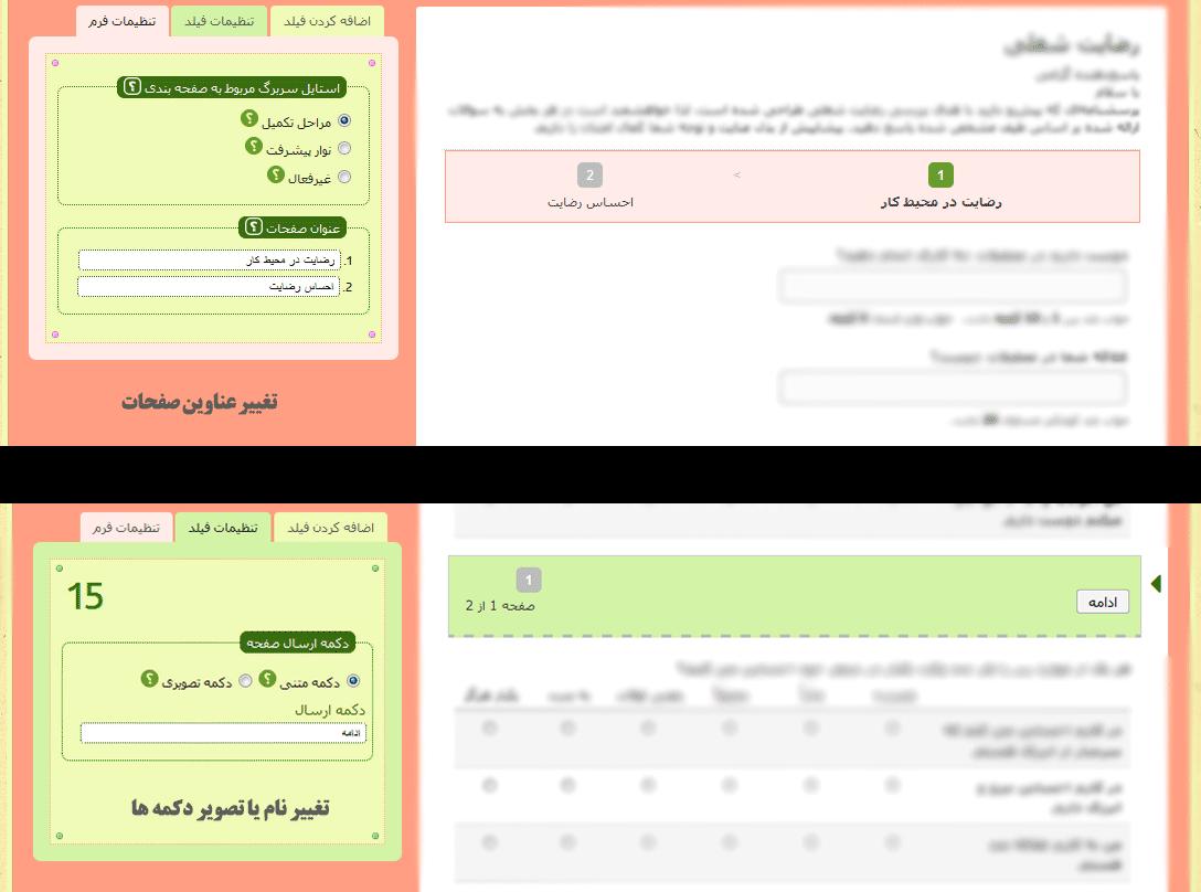تنظیمات فیلد جداکننده صفحه- راهنمای هر قسمت با علامت سوال مشخص شده است