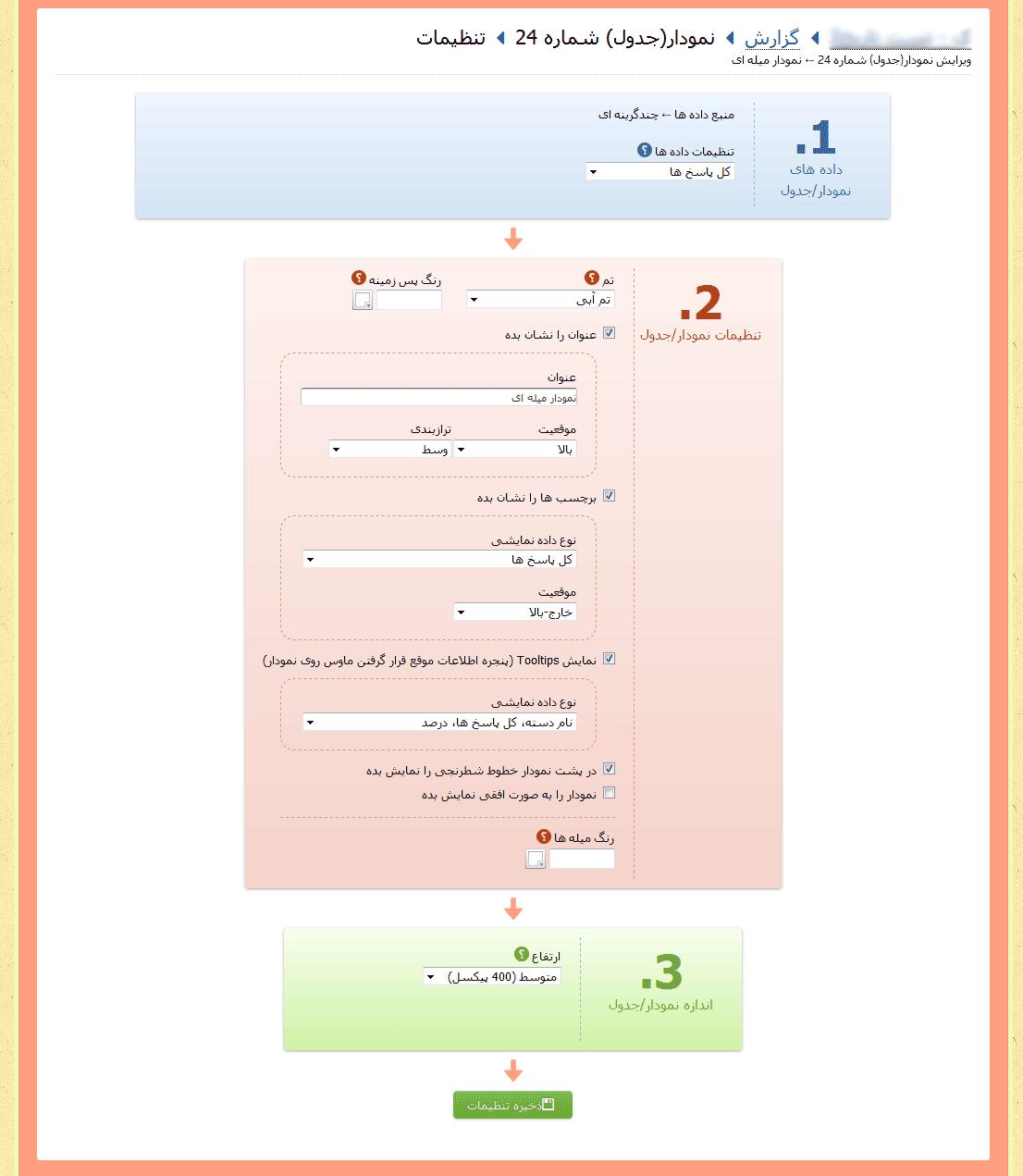 تنظیمات نمودار/جدول