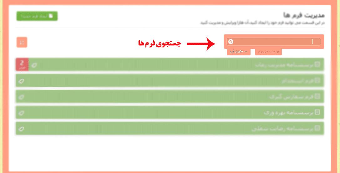 جستجوی فرم ها - پرسشنامه آنلاین