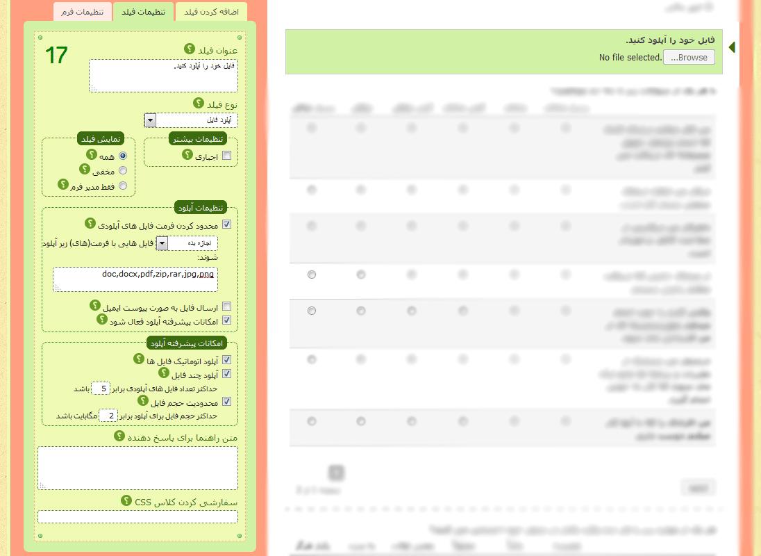 تنظیمات فیلد آپلود فایل- راهنمای هر قسمت با علامت سوال مشخص شده است