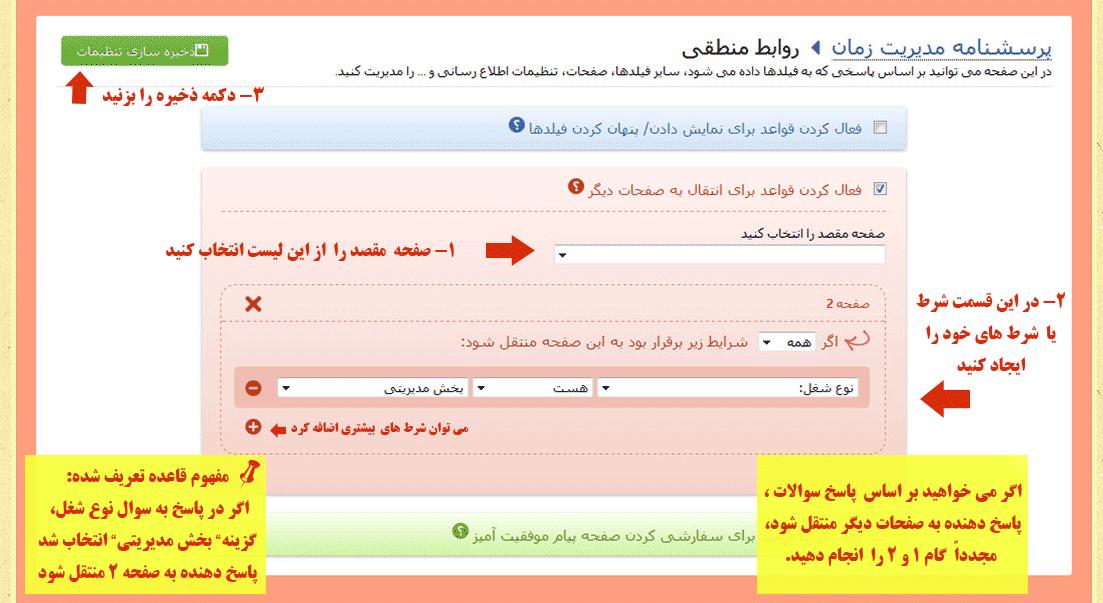 رابطه بین فیلدها (سوالات) و صفحات - پرسشنامه آنلاین
