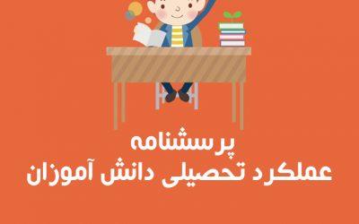 پرسشنامه عملکرد درسی دانش آموزان