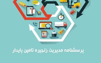 پرسشنامه مدیریت زنجیره تأمین پایدار