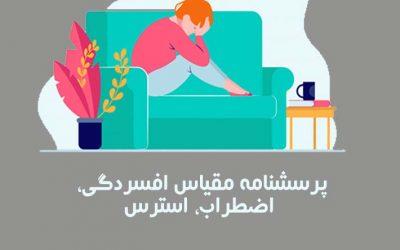 پرسشنامه مقیاس افسردگی، اضطراب، استرس (DASS)
